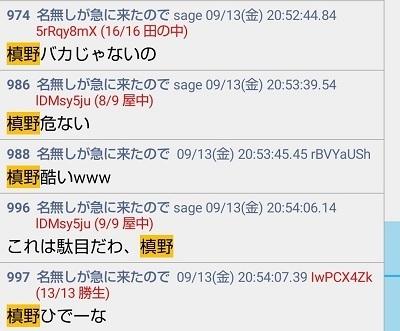 槙野2019第26節浦和スレ.jpg