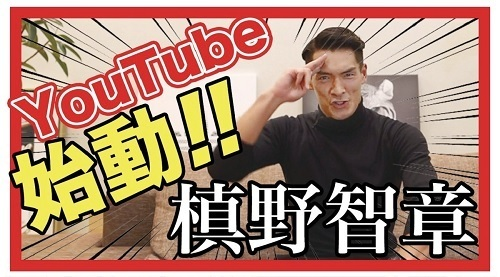 槙野youtube始動.jpg