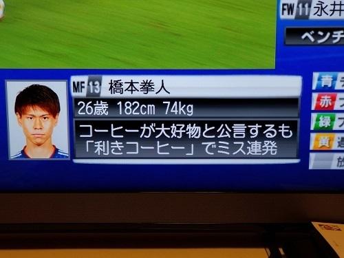 橋本選手紹介パラグアイ戦.jpg