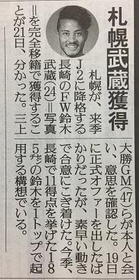 武蔵札幌クラブ間合意.jpg