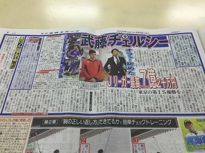 武藤チェルシーオファー01.jpg