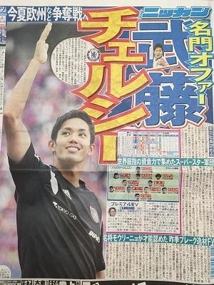 武藤チェルシーオファー日刊.jpg