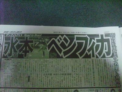 水本ベンフィカ.jpg