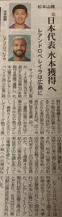 水本レアンドロ記事.jpg