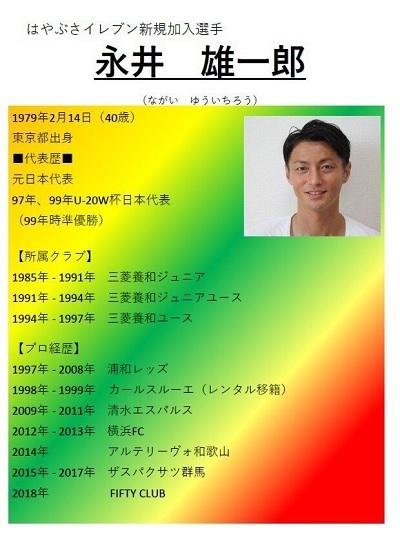 永井雄一郎はやぶさイレブン加入02.jpg