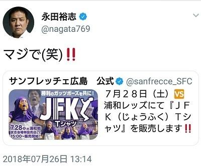 永田JFKシャツ.jpg