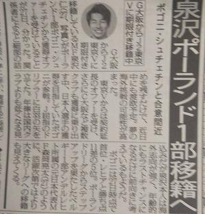 泉澤ポーランド記事.jpg