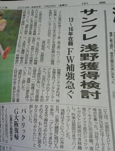浅野獲得検討記事.jpg