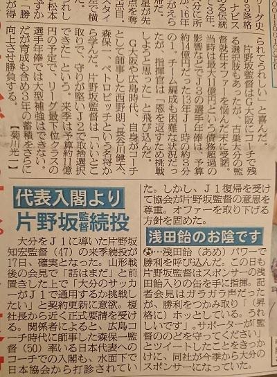 片野坂監督続投記事.jpg