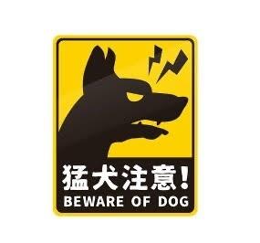 猛犬注意.jpg