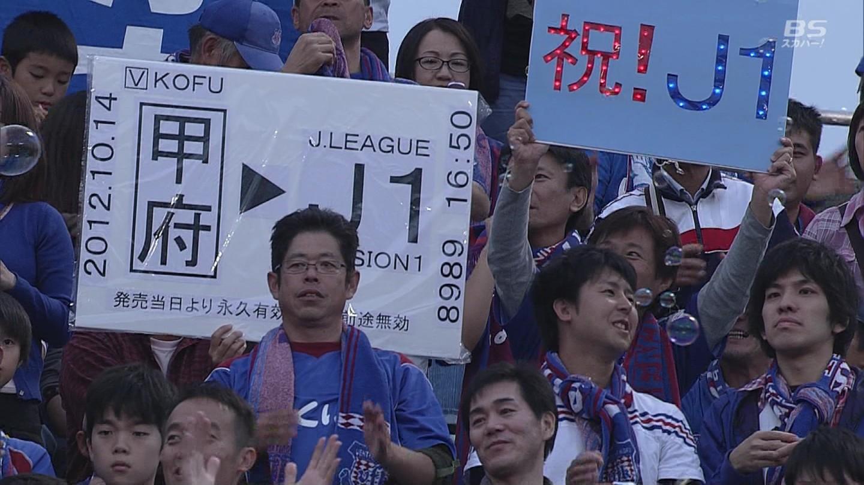 甲府昇格2012-01.jpg