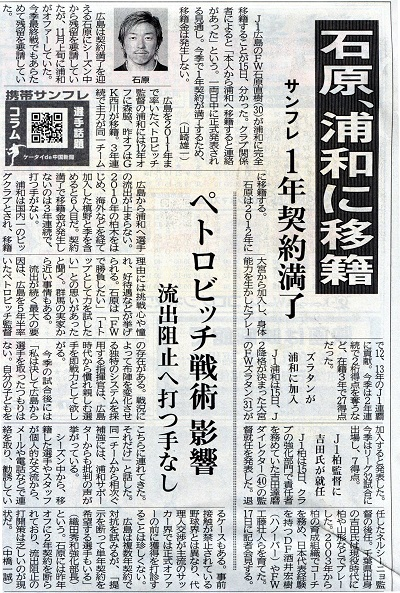 石原移籍記事中日新聞.jpg