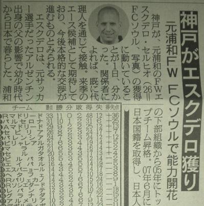 神戸エスクデロ獲り.jpg