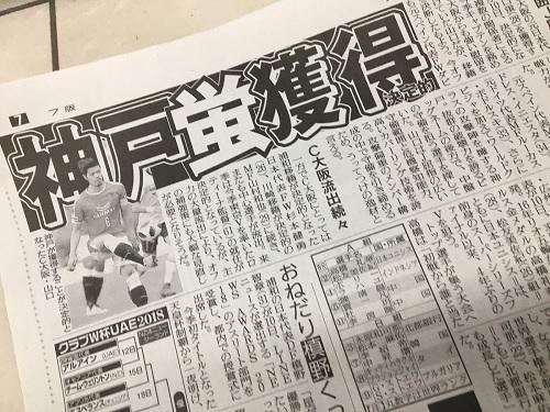 神戸山口記事01.jpg