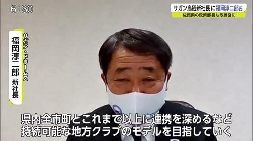 福岡鳥栖社長.jpg