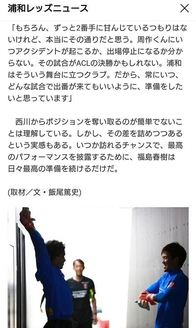 福島コメント.jpg