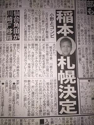稲本札幌入り01.jpg