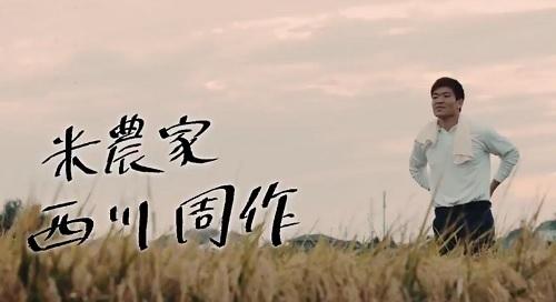 米農家西川周作.jpg