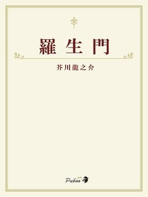 羅生門小説.jpg