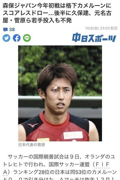 菅原間違い中日スポーツ.jpg
