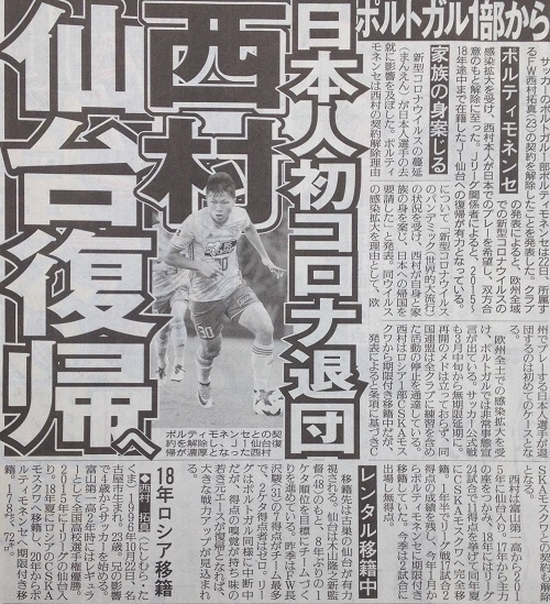 西村仙台復帰へ.jpg