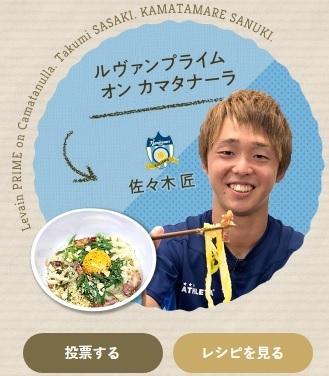 讃岐サンド.jpg