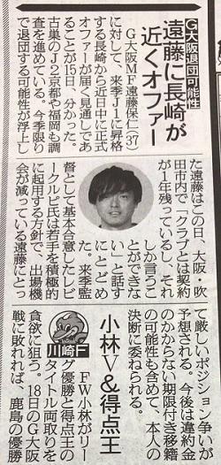 遠藤長崎オファー.jpg