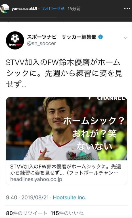 鈴木優磨ホームシック否定.jpg