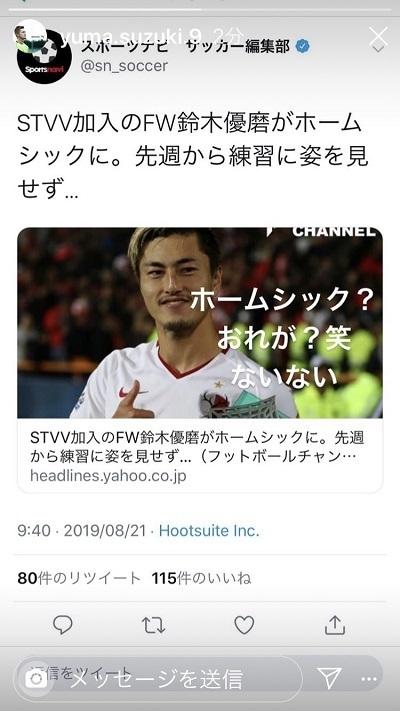 鈴木優磨ホームシック否定02.jpg
