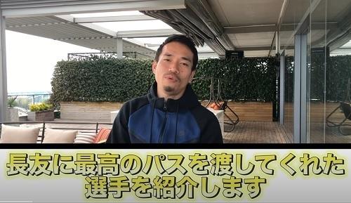 長友が選ぶパサー5.jpg
