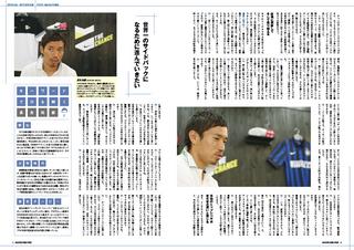 長友サッカーキング2012.jpg