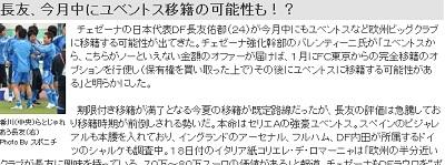 長友ユベントス移籍記事.jpg