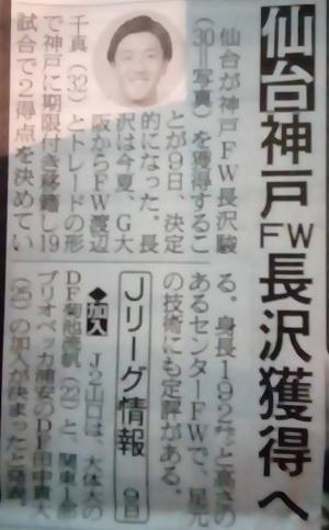 長沢仙台記事.jpg