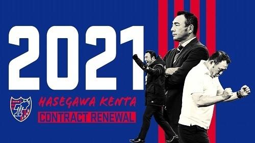 長谷川監督2021続投.jpg