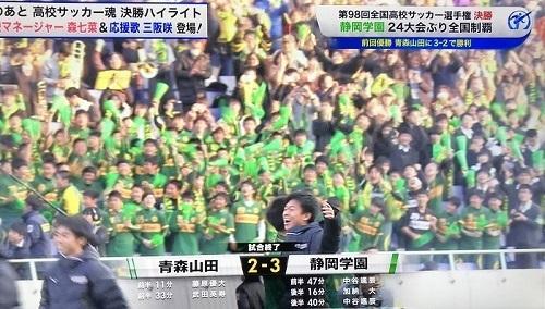 静岡学園優勝01.jpg