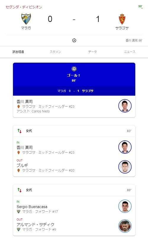 香川2020ゴール誤表記.jpg