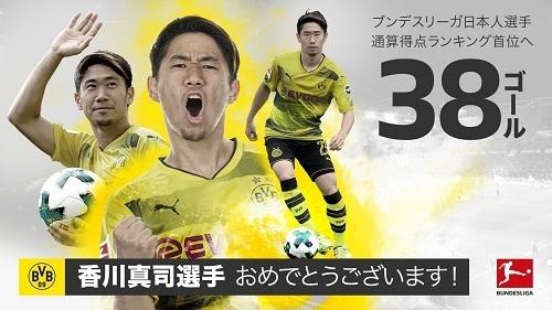 香川38ゴール目.jpg