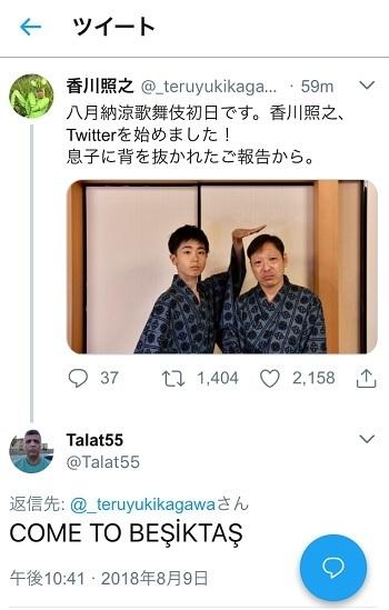 香川照之ツイッター.jpg