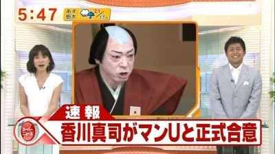 香川照之マンU合意.jpg