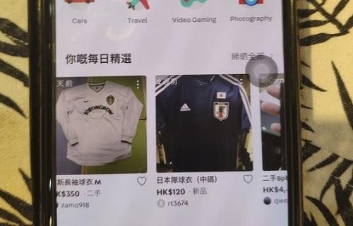 香港人日本代表ユニ03.jpg
