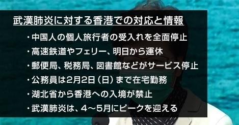 香港対応新型ウィルス.jpg