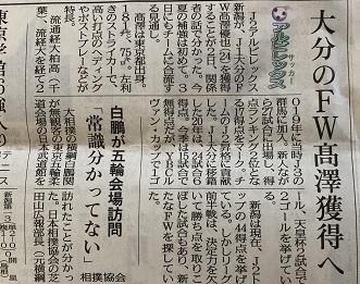 ��澤新潟記事.jpg
