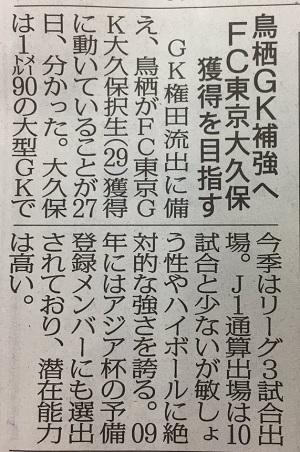 鳥栖FC東京大久保記事.jpg