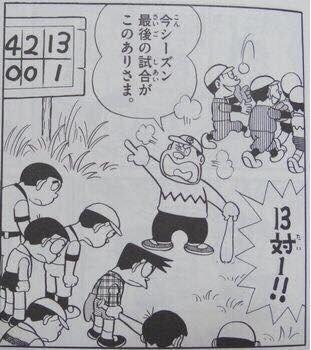 13−1ジャイアン激怒.jpg