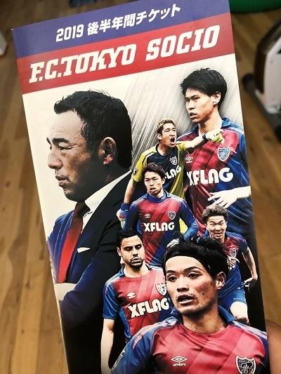 FC東京2019後半戦チケット.jpg