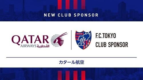 FC東京カタール航空提携.jpg