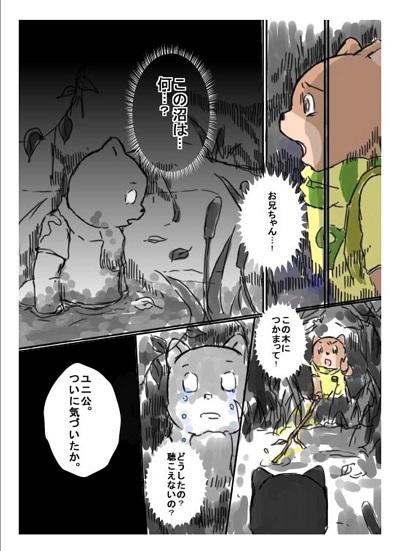 J2物語03.jpg