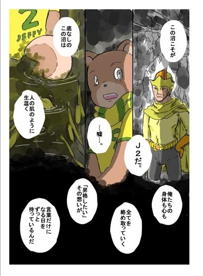 J2物語04.jpg