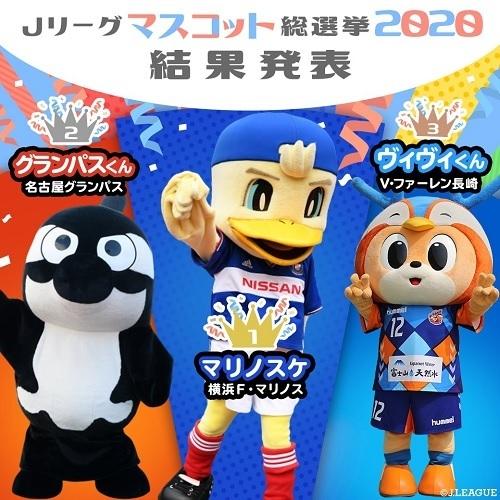 Jリーグマスコット総選挙2020.jpg