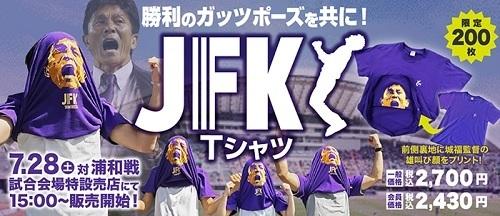 JFKシャツ.jpg